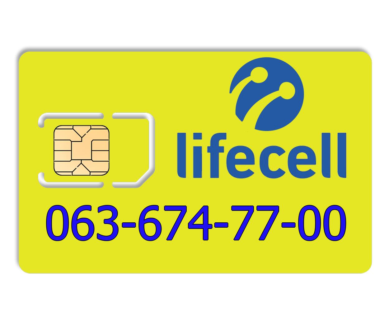 Красивый номер lifecell 063-674-77-00
