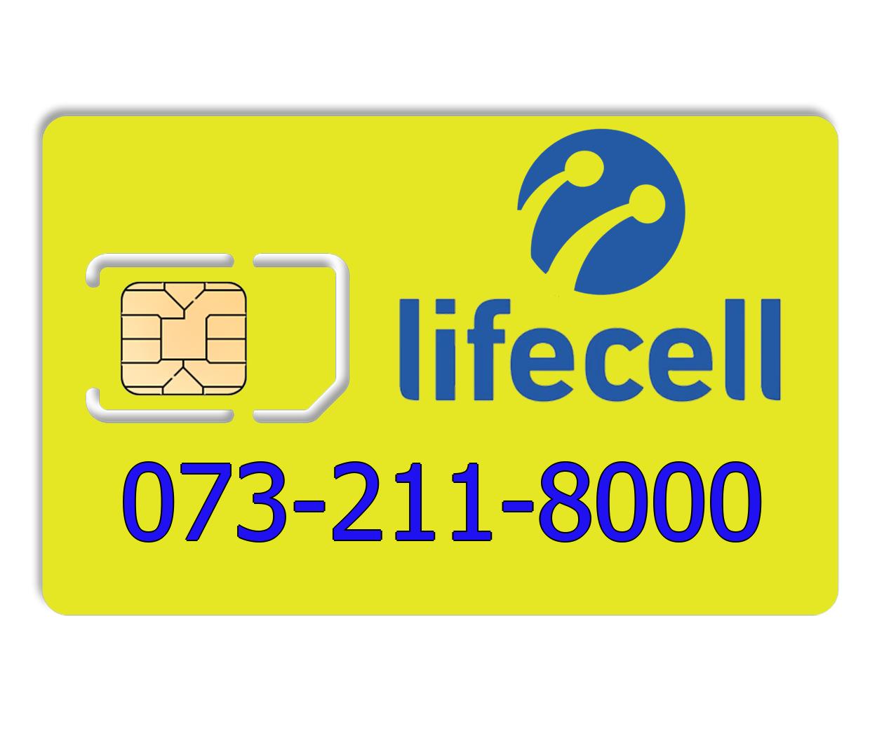 Красивый номер lifecell 073-211-8000