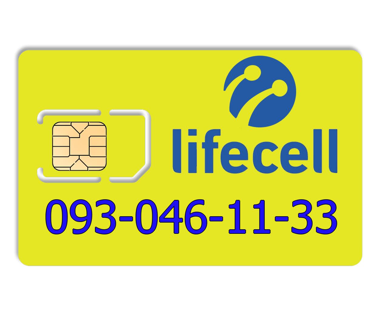 Красивый номер lifecell 093-046-11-33
