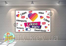"""Плакат 120х75см. """"Лайки / Лайк / Like"""" Белый на детский День рождения -"""