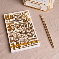 Книга с наклейками Sticker Book для мотивації