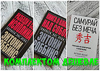 Самурай без меча + Разбуди в себе исполина + Книга о власти над собой - Энтони Роббинс