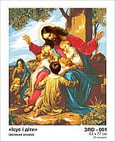 Ісус і діти ЗПО-001