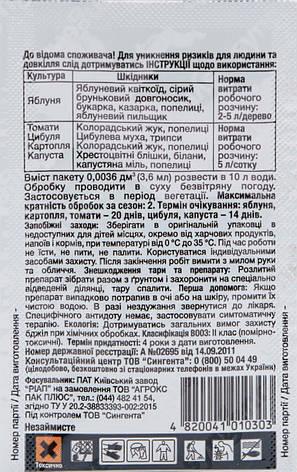 Інсектицид Енжіо 247 SC к.с. (3,6 мл), Syngenta, фото 2