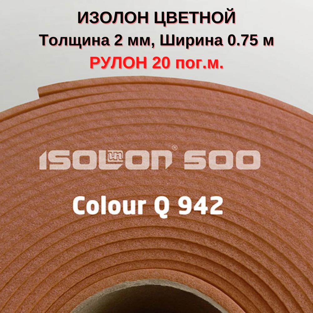 Кольоровий ізолон 2мм, какао (15 кв. м)