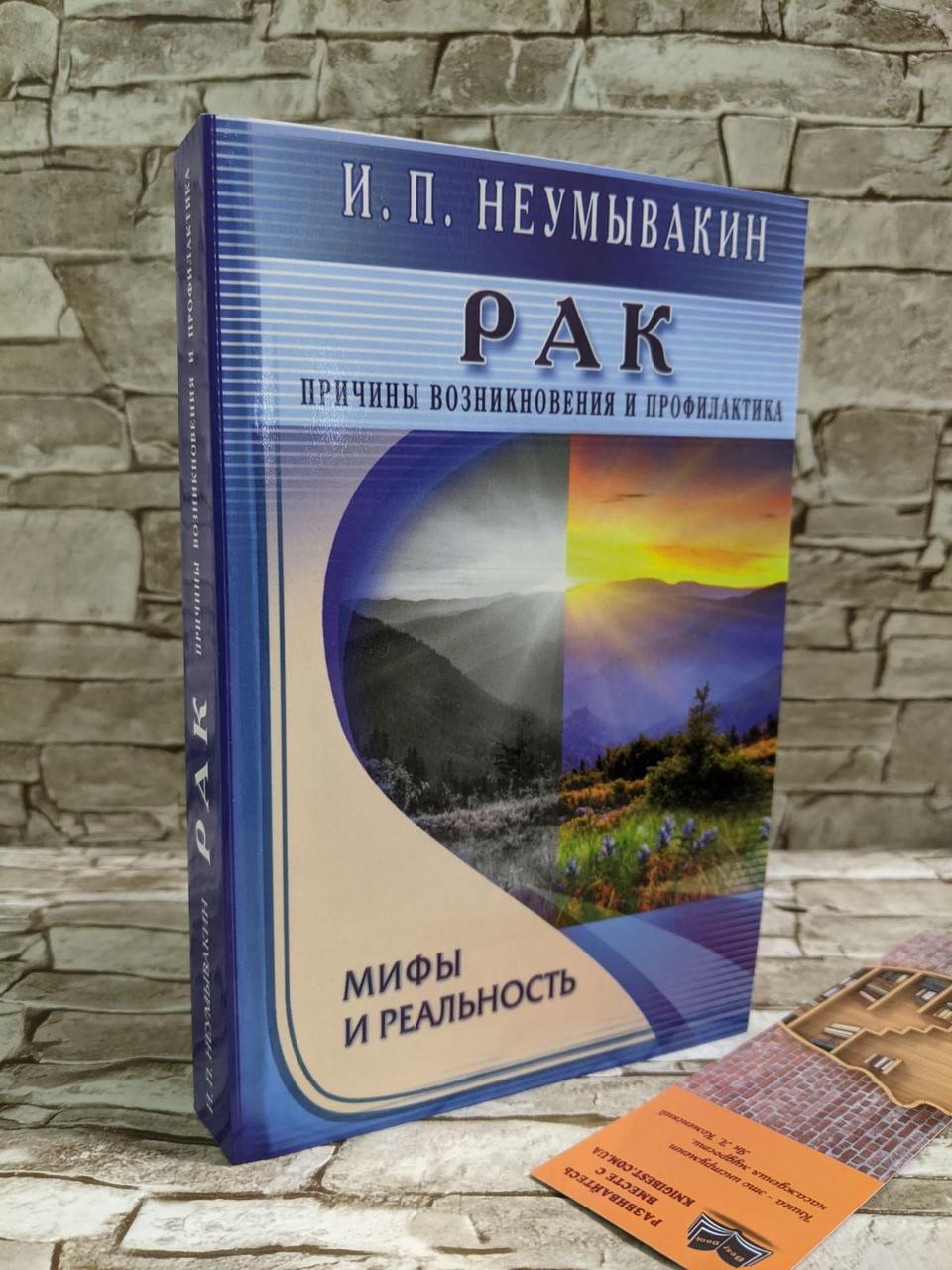 """Книга """"Рак"""" Иван Неумывакин"""