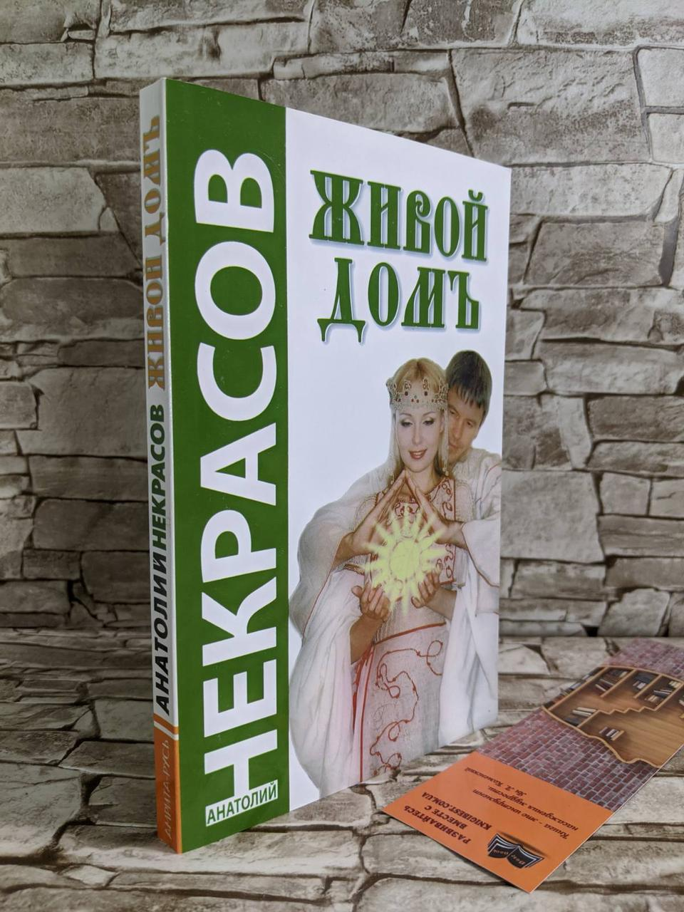 """Книга """"Живой домъ"""" Некрасов Анатолий"""