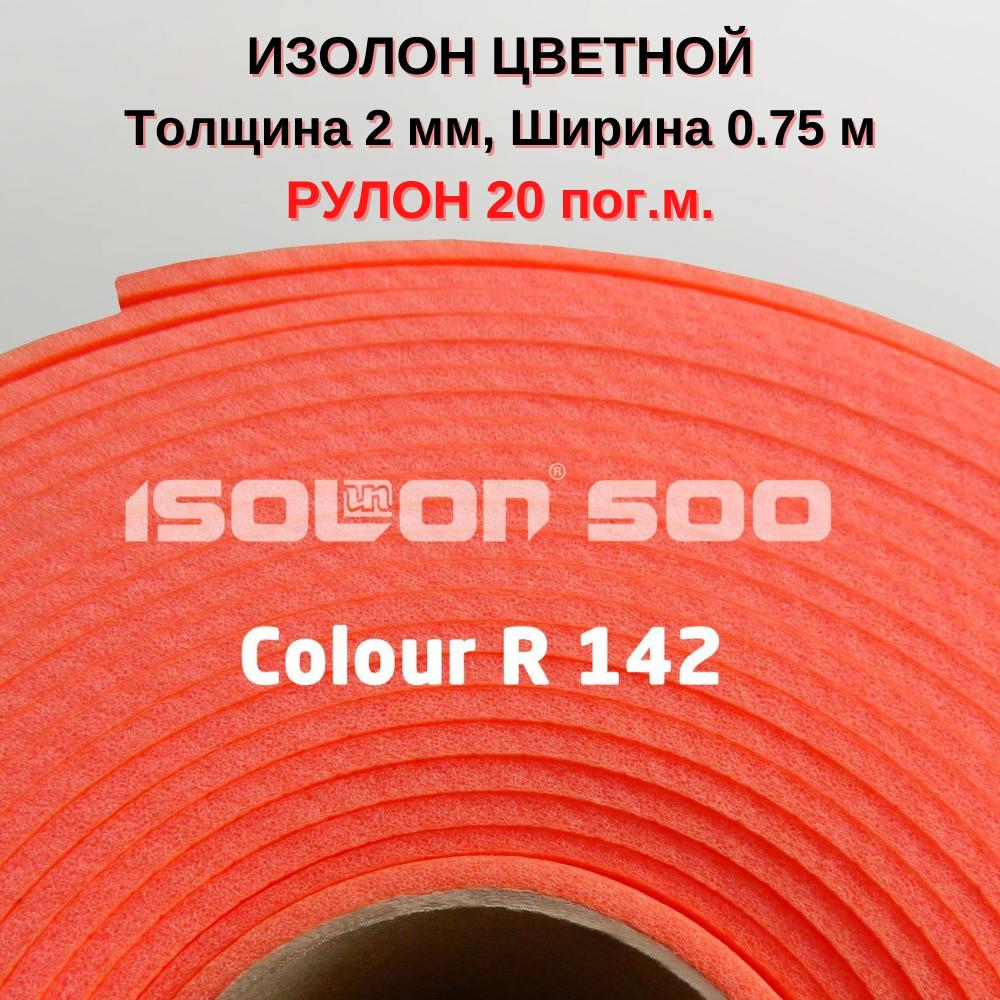 Изолон ярко-красный 2мм (20 пог.м)