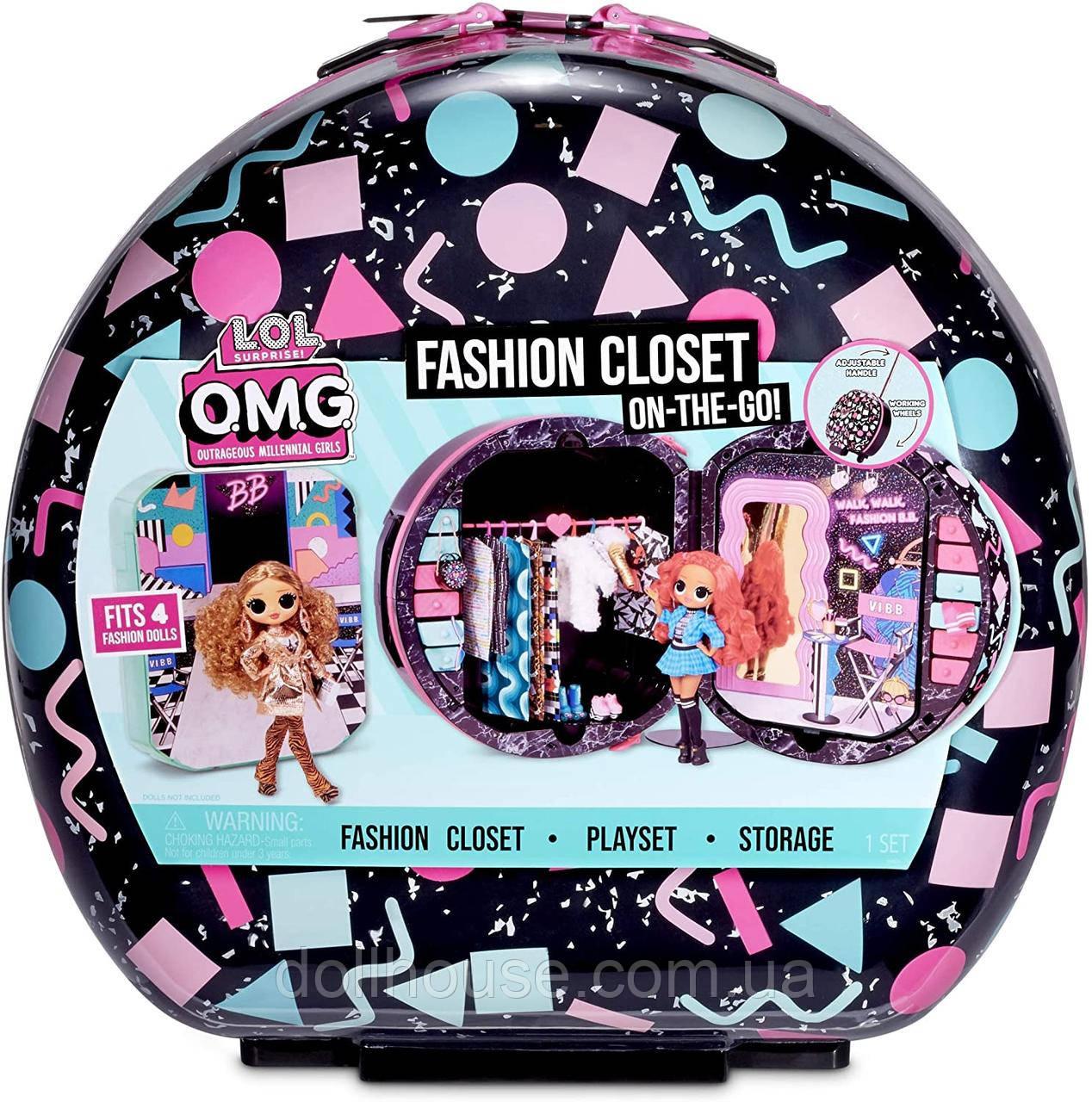 Пересувний гардероб Подорожуємо разом для ляльок LOL Surprise OMG, 571315