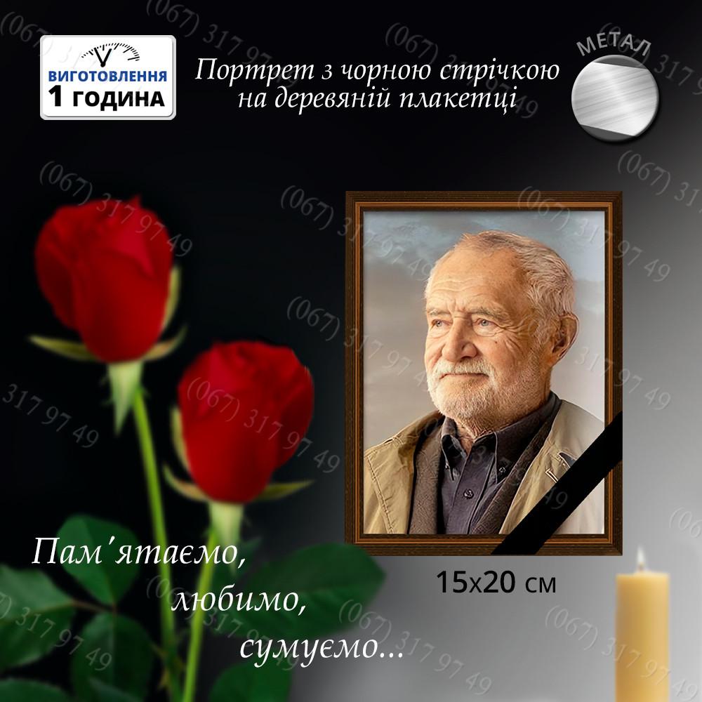 tablichka_na_derevyannoj_osnove_ded_03.jpg