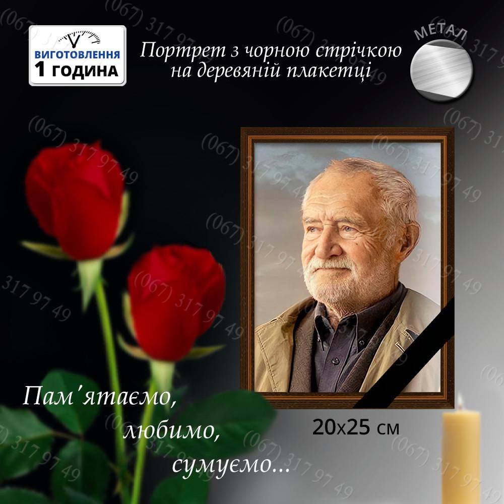 tablichka_na_derevyannoj_osnove_ded_04.jpg