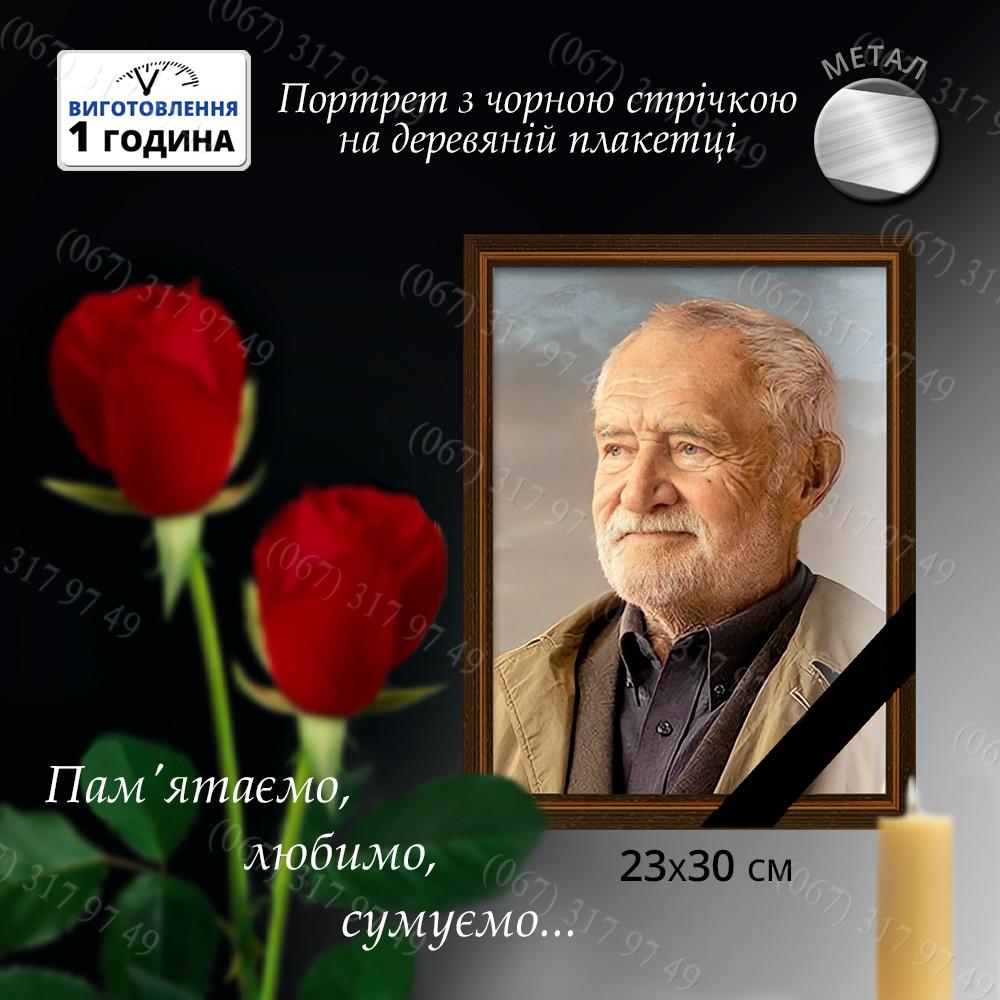 tablichka_na_derevyannoj_osnove_ded_05.jpg