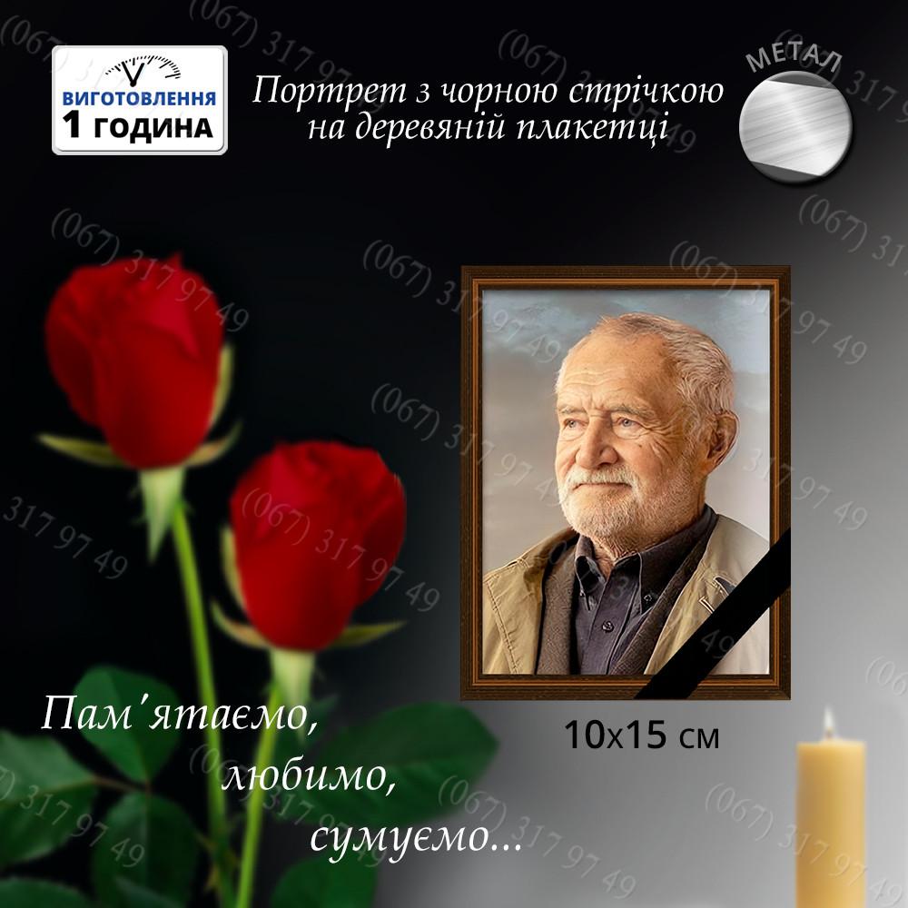 tablichka_na_derevyannoj_osnove_ded_02.jpg