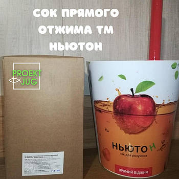 Сок яблочный прямого отжима ТМ Ньютон, без добавления сахара для детей и здорового питания пак 10 л