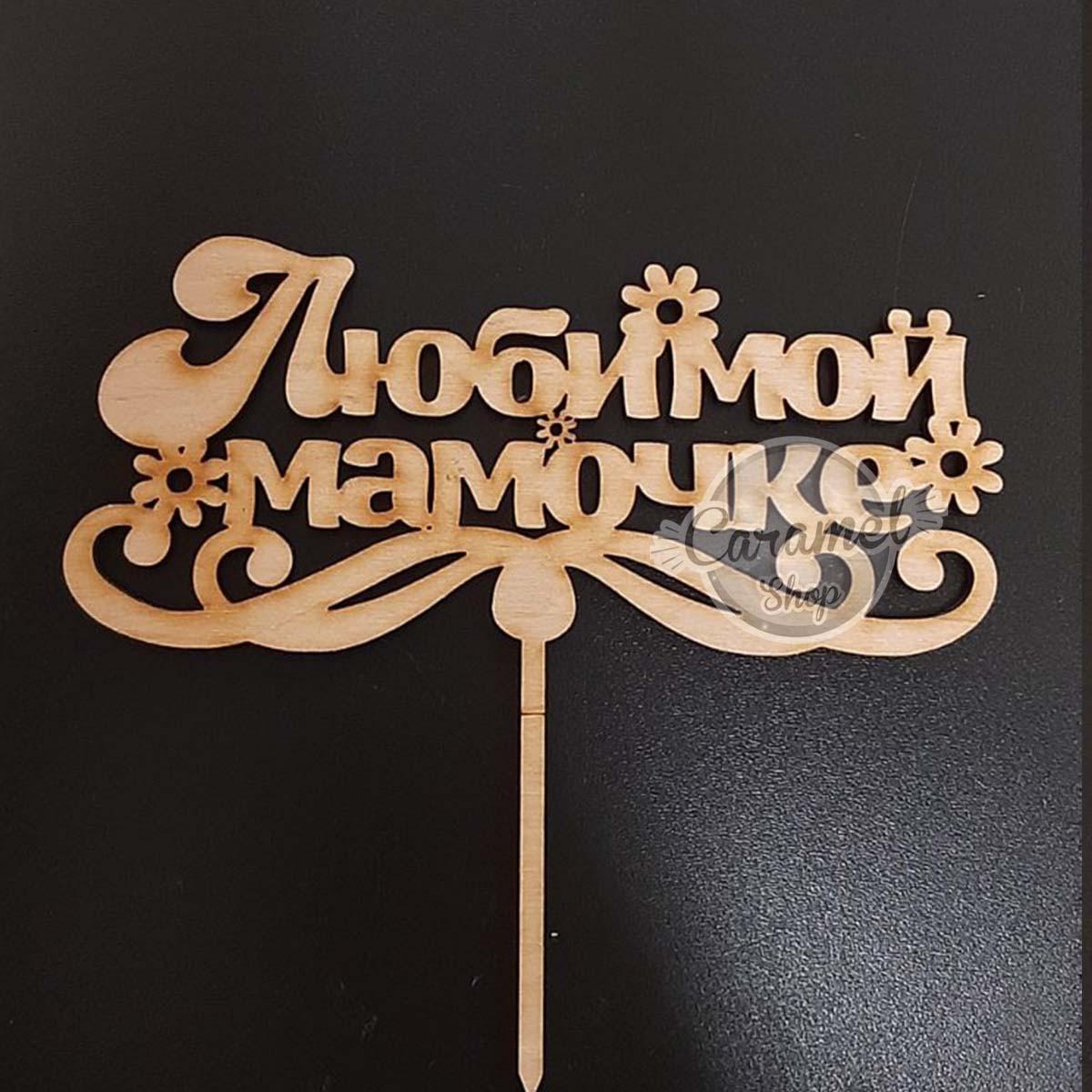 Топпер надпись,Любимой Мамочке