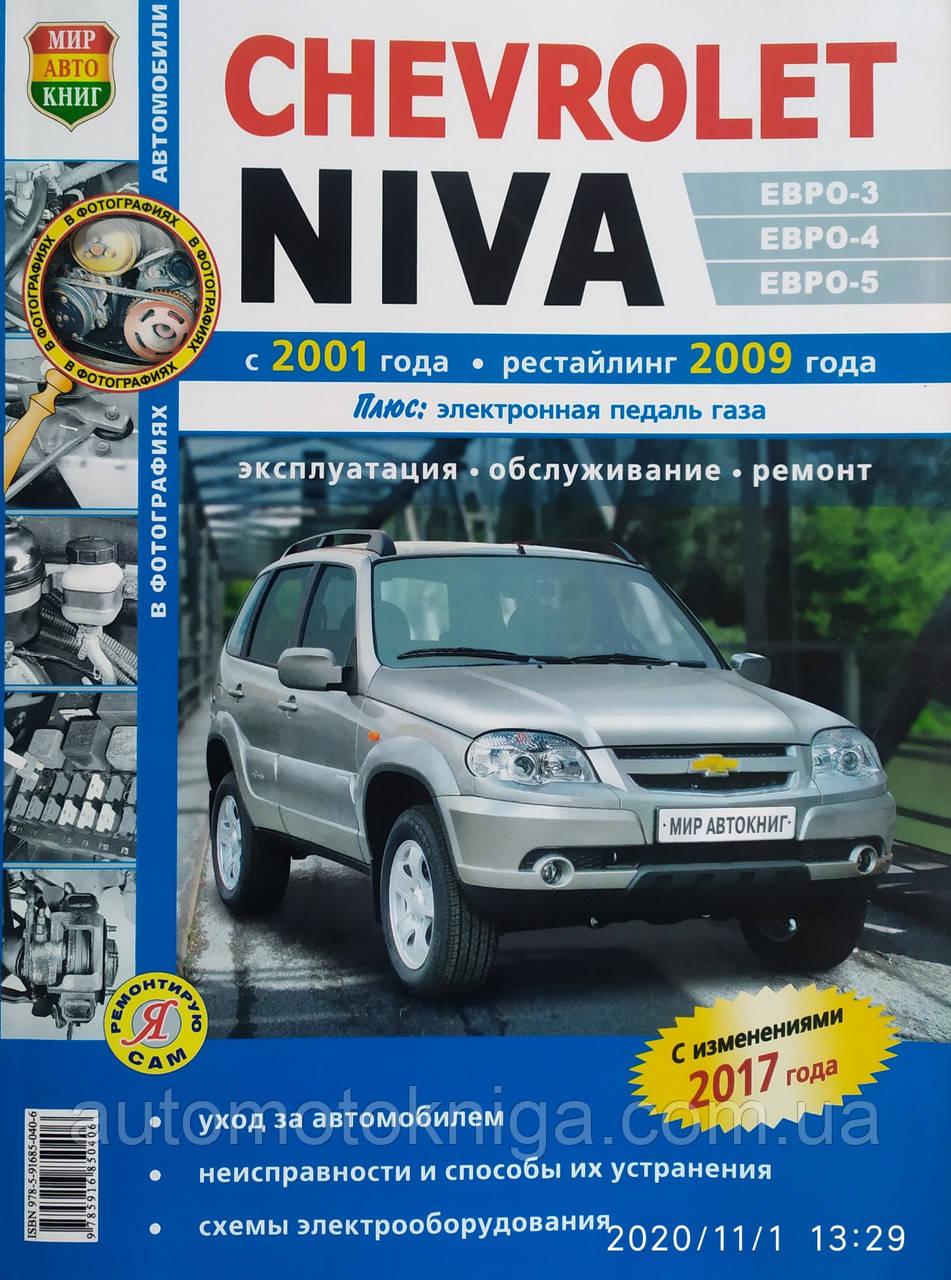 CHEVROLET NIVA   Модели с 2001 года,  рестайлинг 2009 и 2017 годов  Эксплуатация / Обслуживание / Ремонт