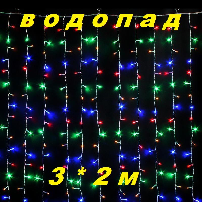 Уличная гирлянда водопад разноцветного свечения | Гирлянда штора Xmas Мультиколор 480  LED (3*2 метра)