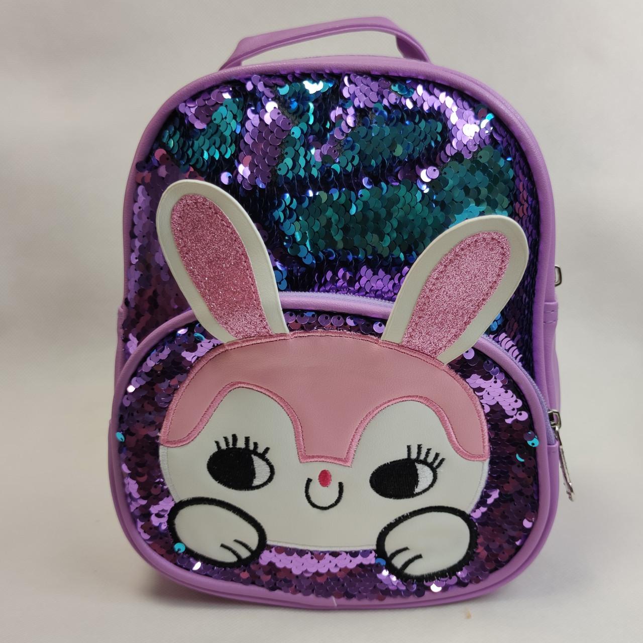 Детский дошкольный рюкзак для девочки с пайетками зайка фиолетовый