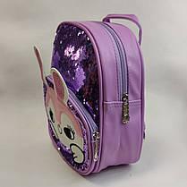 Детский дошкольный рюкзак для девочки с пайетками зайка фиолетовый, фото 3