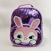 Детский дошкольный рюкзак для девочки с пайетками зайка фиолетовый, фото 2