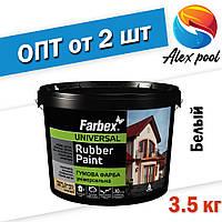 Farbex гумова Фарба універсальна Білий 3.5 кг