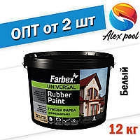 Farbex гумова Фарба універсальна Білий 12 кг