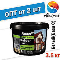 Farbex гумова Фарба універсальна Білий (База С) 3.5 кг