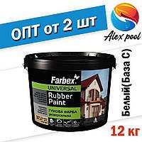 Farbex гумова Фарба універсальна Білий (База С) 12 кг