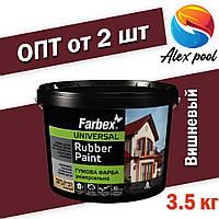 Farbex гумова Фарба універсальна Вишневий 3.5 кг