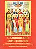 Медицинский молитвослов. Сборник молитв Господу Иисусу Христу, Пресвятой Богородице, а также святым врачам