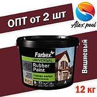 Farbex гумова Фарба універсальна Вишневий 12 кг