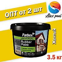 Farbex гумова Фарба універсальна Жовтий 3.5 кг