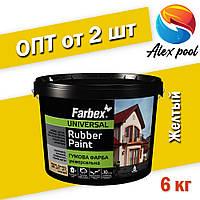 Farbex гумова Фарба універсальна Жовтий 6 кг