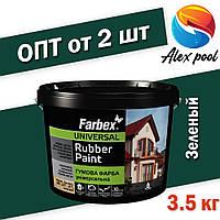 Farbex гумова Фарба універсальна Зелений 3.5 кг