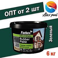 Farbex гумова Фарба універсальна Зелений 6 кг