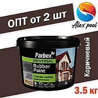 Farbex гумова Фарба універсальна Коричневий 3.5 кг