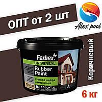 Farbex гумова Фарба універсальна Коричневий 6 кг