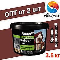 Farbex гумова Фарба універсальна Червоно-коричневий 3.5 кг
