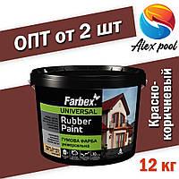 Farbex гумова Фарба універсальна Червоно-коричневий 12 кг