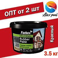 Farbex гумова Фарба універсальна Червоний 3.5 кг