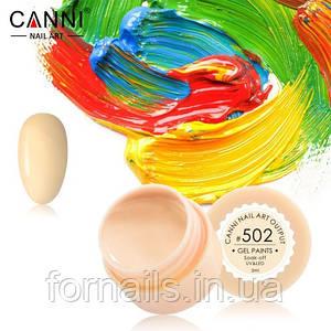 Гель-краска Canni №502 (пастельно-желтая) 5 мл