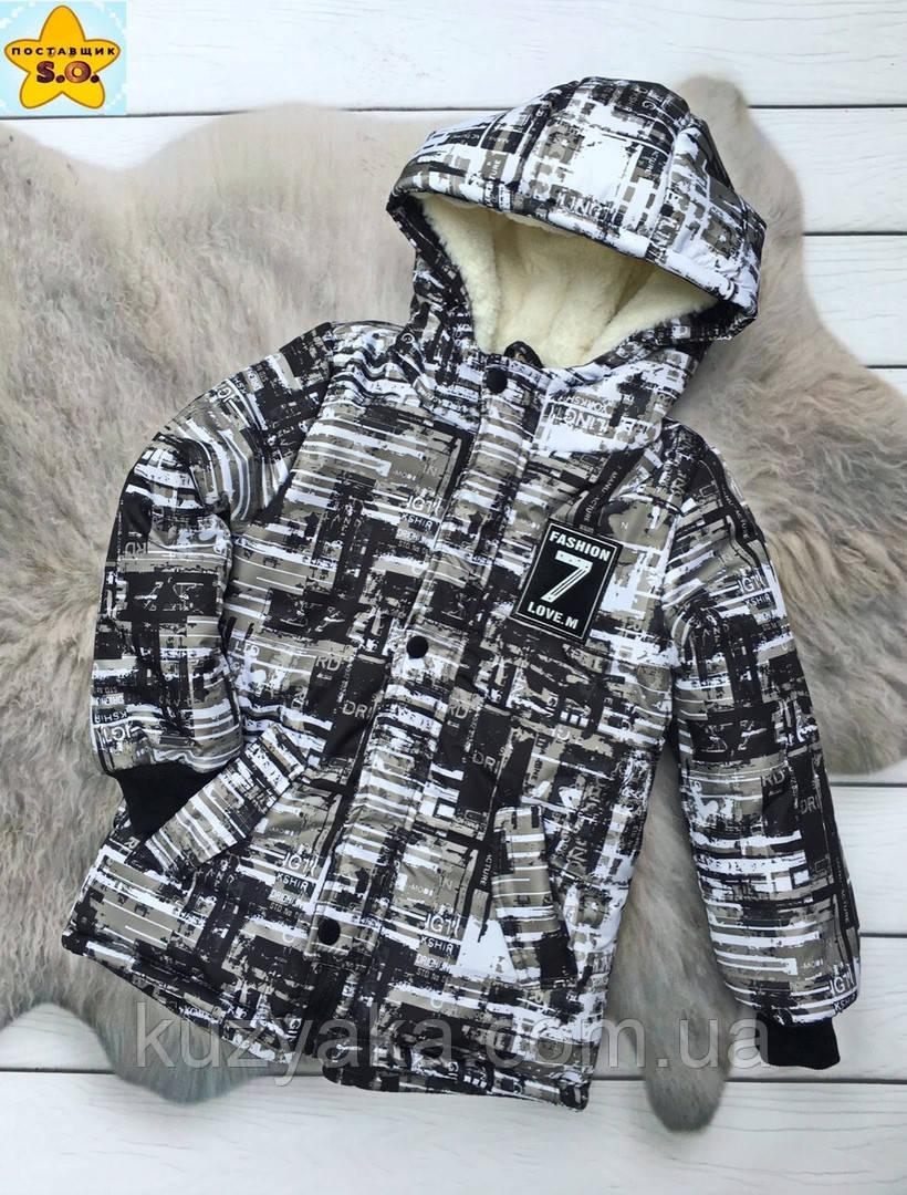 Детская зимняя куртка для мальчика на рост 134 см