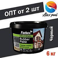 Farbex Краска резиновая универсальная Черный 6 кг