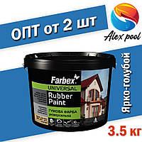 Farbex Краска резиновая универсальная Ярко-голубой 3.5 кг