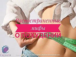 Самые распространённые ошибки в похудении и коррекции веса