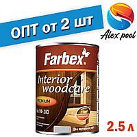Farbex Лак ПФ-283 Interior woodcare глянцевый 2,5 л