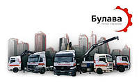 Услуги манипулятора Киев