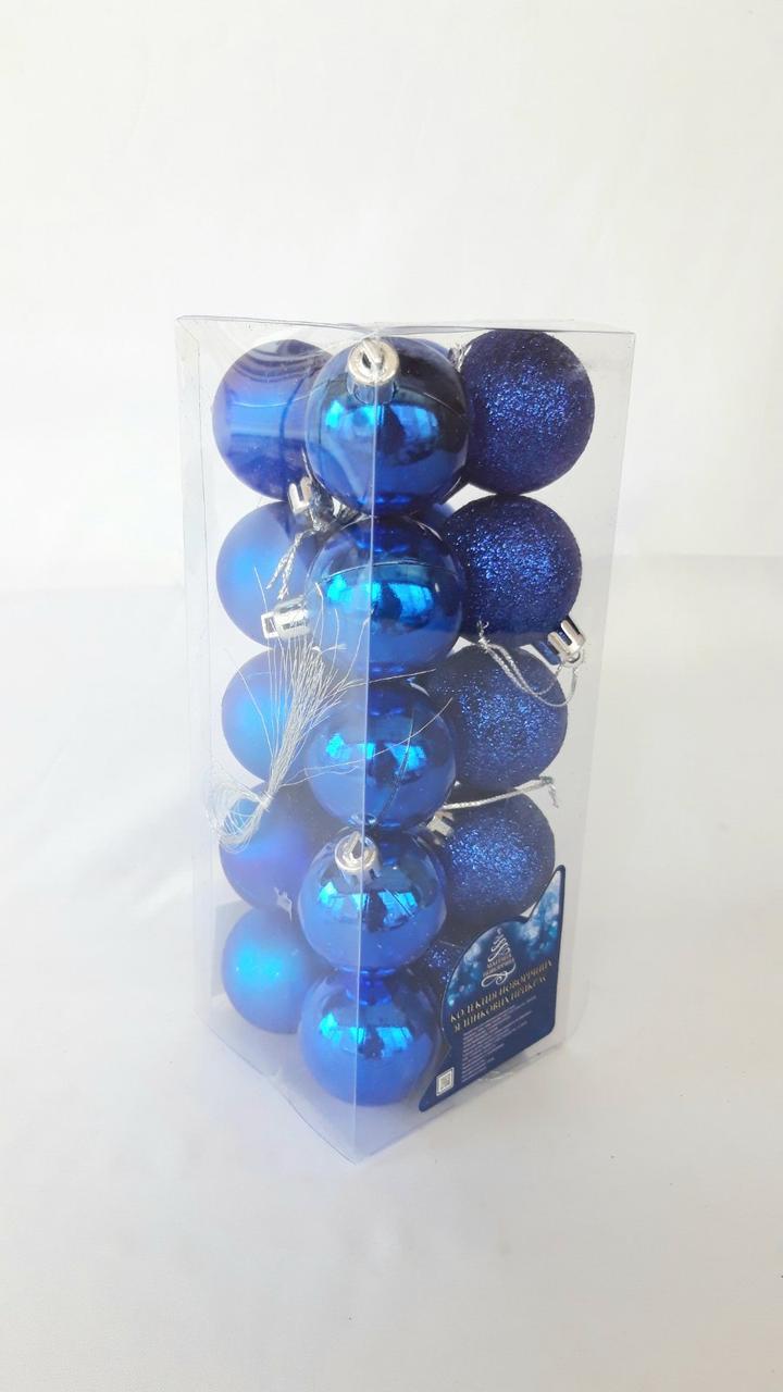 Елочные шары 20 штук в упаковке диаметром 4 см синие
