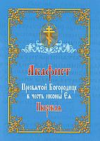 Акафист Пресвятой Богородице в честь иконы Ея Иверская