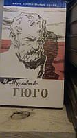Муравьева, Н.Н. Гюго. Серия: Жизнь Замечательных Людей (ЖЗЛ) М. Молодая гвардия 1961г.